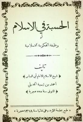 الحسبة في الإسلام أحمد بن تيمية Pdf Math Arabic Calligraphy Calligraphy