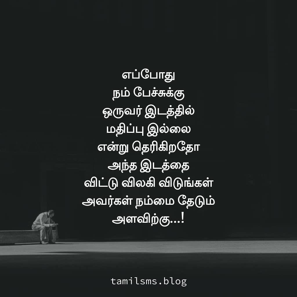 Tamil Tamilsms Tamilkavithai Tamilquotes Tamilfacts Tamil Lifequotes Kavithai Photo Album Quote Life Coach Quotes Good Thoughts Quotes