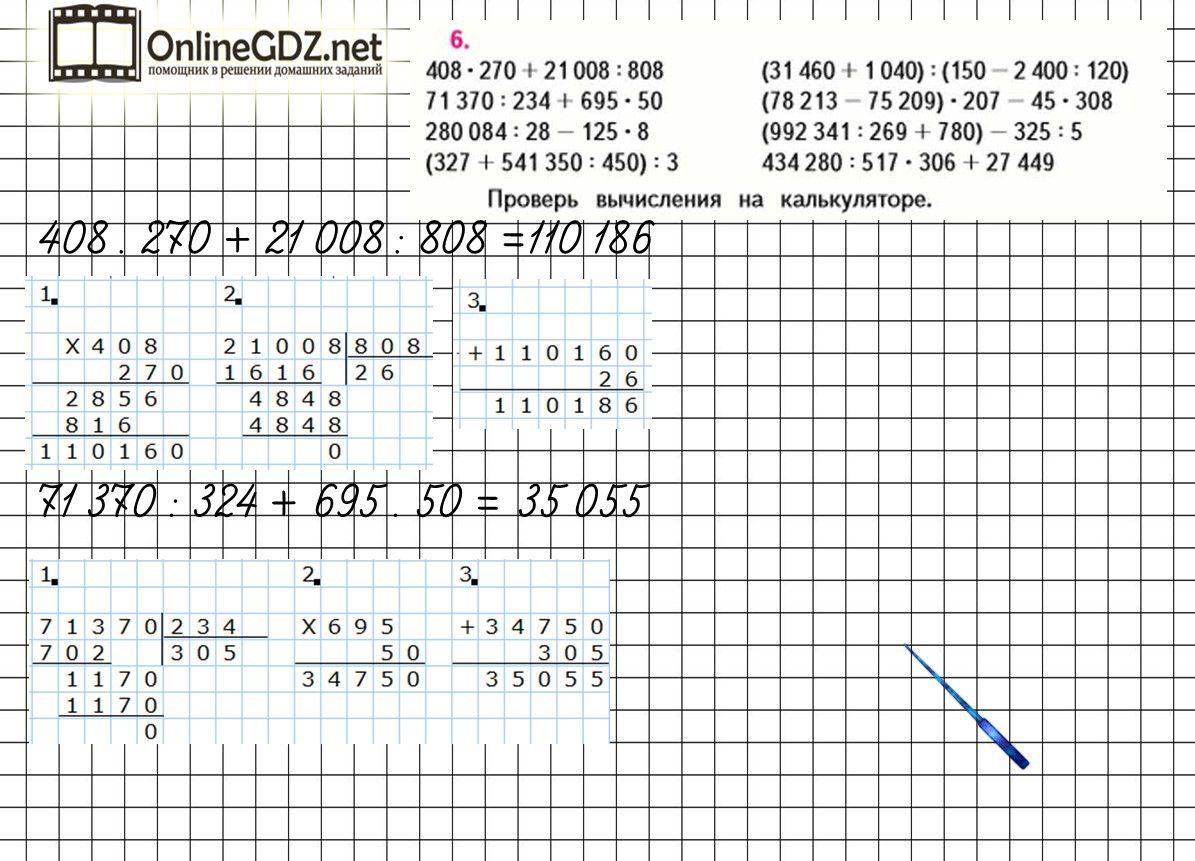 Математика 4 класс часть 1 из 2 м и моро м а бантова г в бельтюкова и др 2018 страница 077 ответы