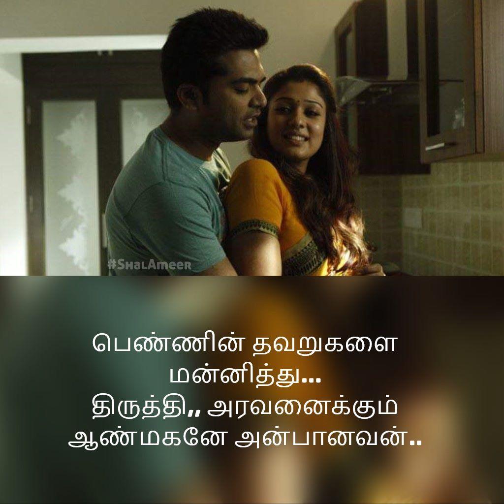 Sad Quotes In Tamil Tamil Movie Quotes T