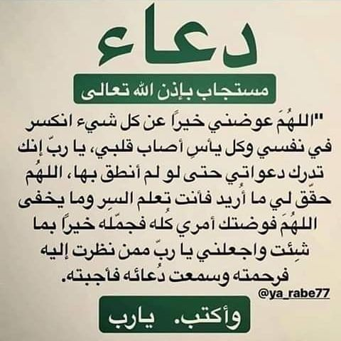 Publication Instagram Par أزياء زينب 16 Sept 2019 A 8 11 Utc Quran Quotes Inspirational Islamic Quotes Quran Islamic Phrases