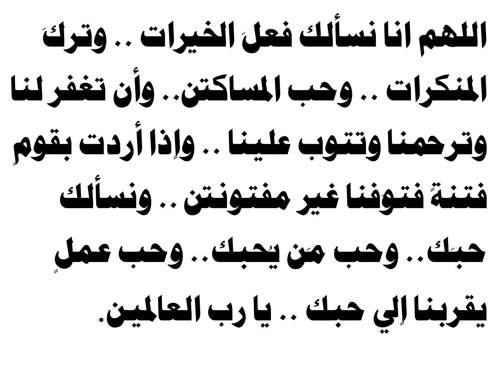 اللهم إنا نسألك فعل الخيرات Quotations Islam Math