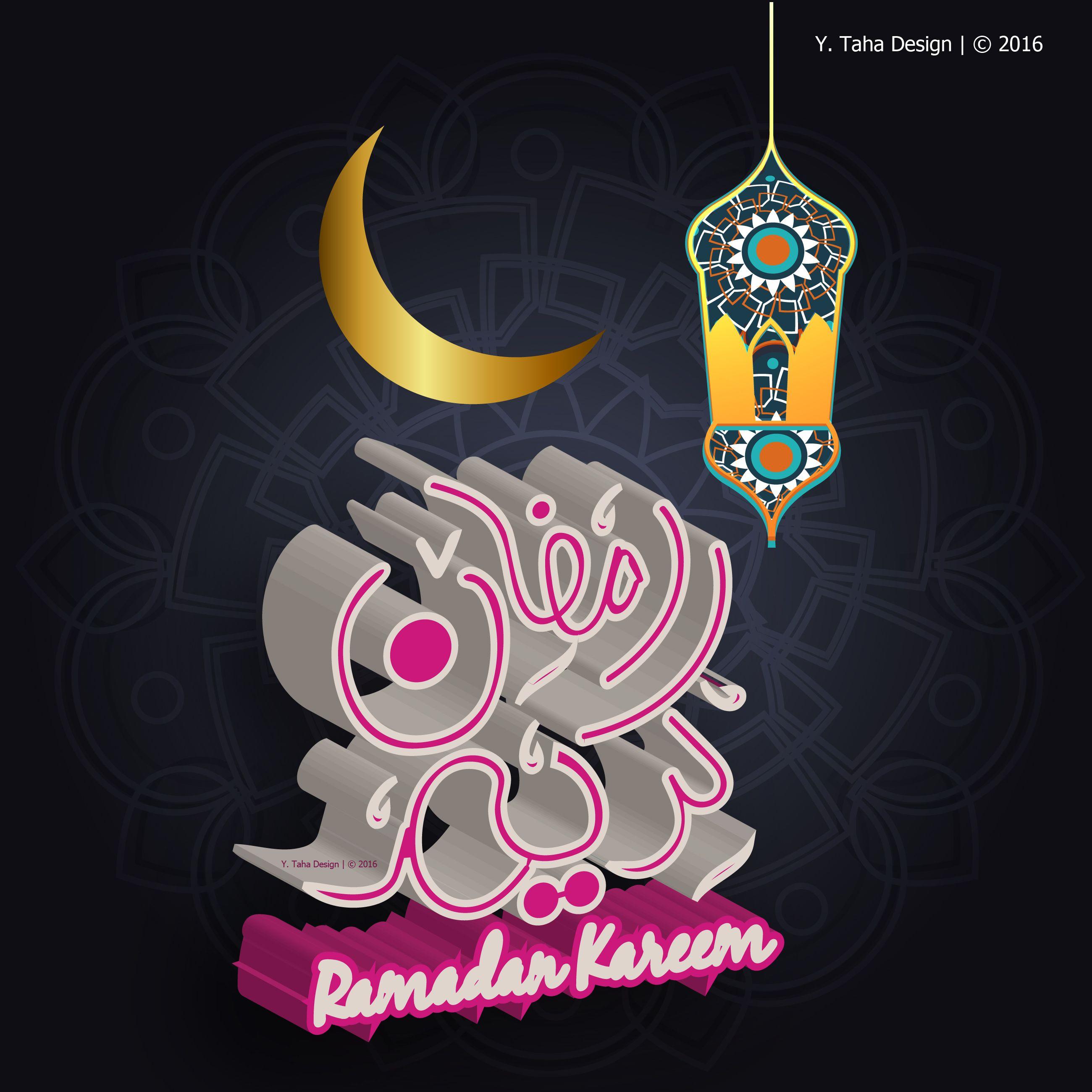 Ramadan Mubarak 2016 كل عام وانتم واحبتكم والامة بالف خير رمضان مبارك علينا وعليكم جميعا Cavaliers Logo Sport Team Logos Cleveland Cavaliers Logo