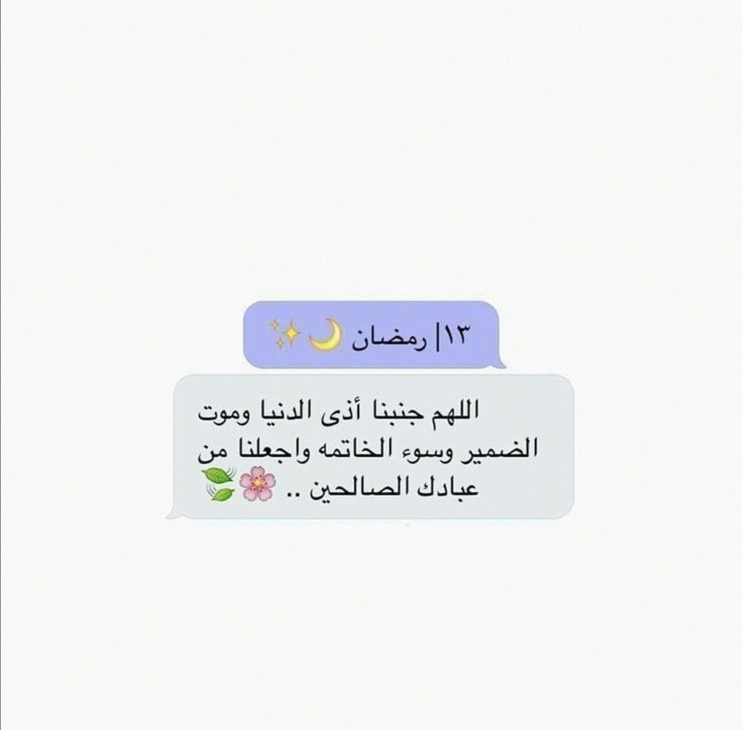 Pin By Batool269 On رمضان Ios Messenger Ios