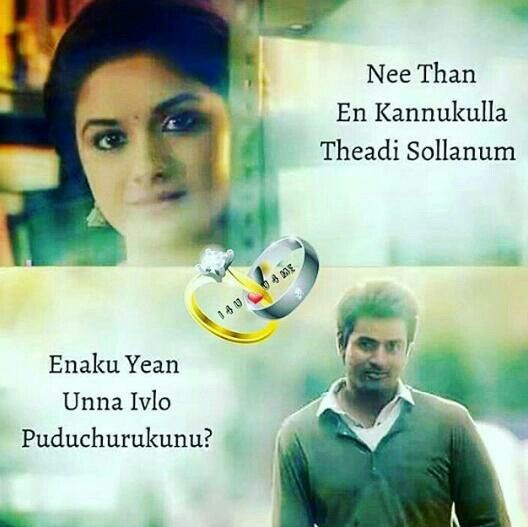 Without You I M Nthng With Images Movie Love Quotes Tamil