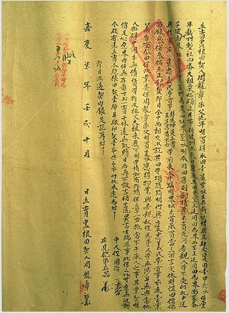 A land sale contract from a Taiwanese aborigine, 1802 1800s - land sales contract