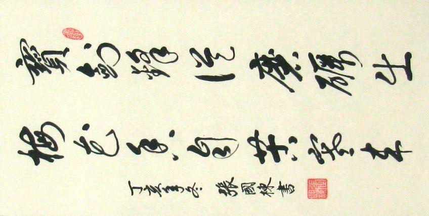 Chinese Poem   Calligraphy Art   Pinterest