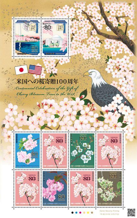 Japanese stamps (2012) commemorating the Japanese government donating Sakura trees Washington. Hey it's on theme botanically for right now !! #JapaneseDesign