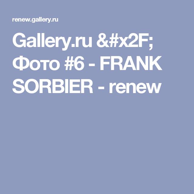 Gallery.ru / Фото #6 - FRANK SORBIER - renew