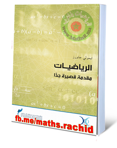 كتب في الرياضيات للتحميل باللغة العربية الرياضيات بالمغرب Math Maroc Book Cover Math Books