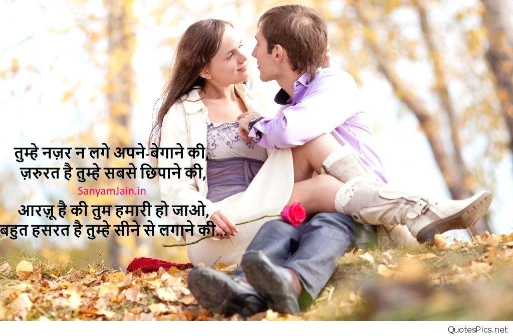 82 Couple Wallpaper Hd Love Quotes Romantic Shayari Love Quotes In Hindi Shayari Image