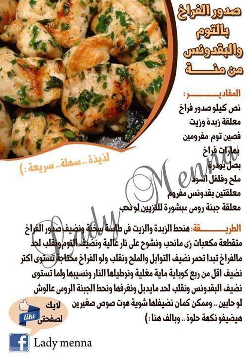 دجاج بالثوم و البقدونس Cooking Recipes From Heaven Food