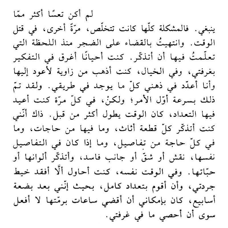 الغريب آلبير كامو Quote Aesthetic Postive Quotes Arabic Quotes