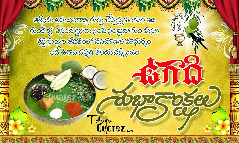Ugadi Telugu Quotes Wedding Banner Design Flex Banner Design