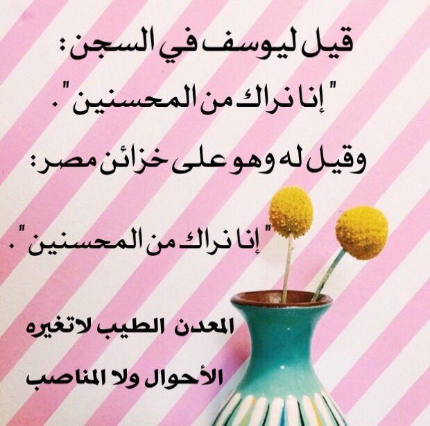 Pin By أدعية وأذكار On ذكر Ex Quotes Words Arabic Quotes