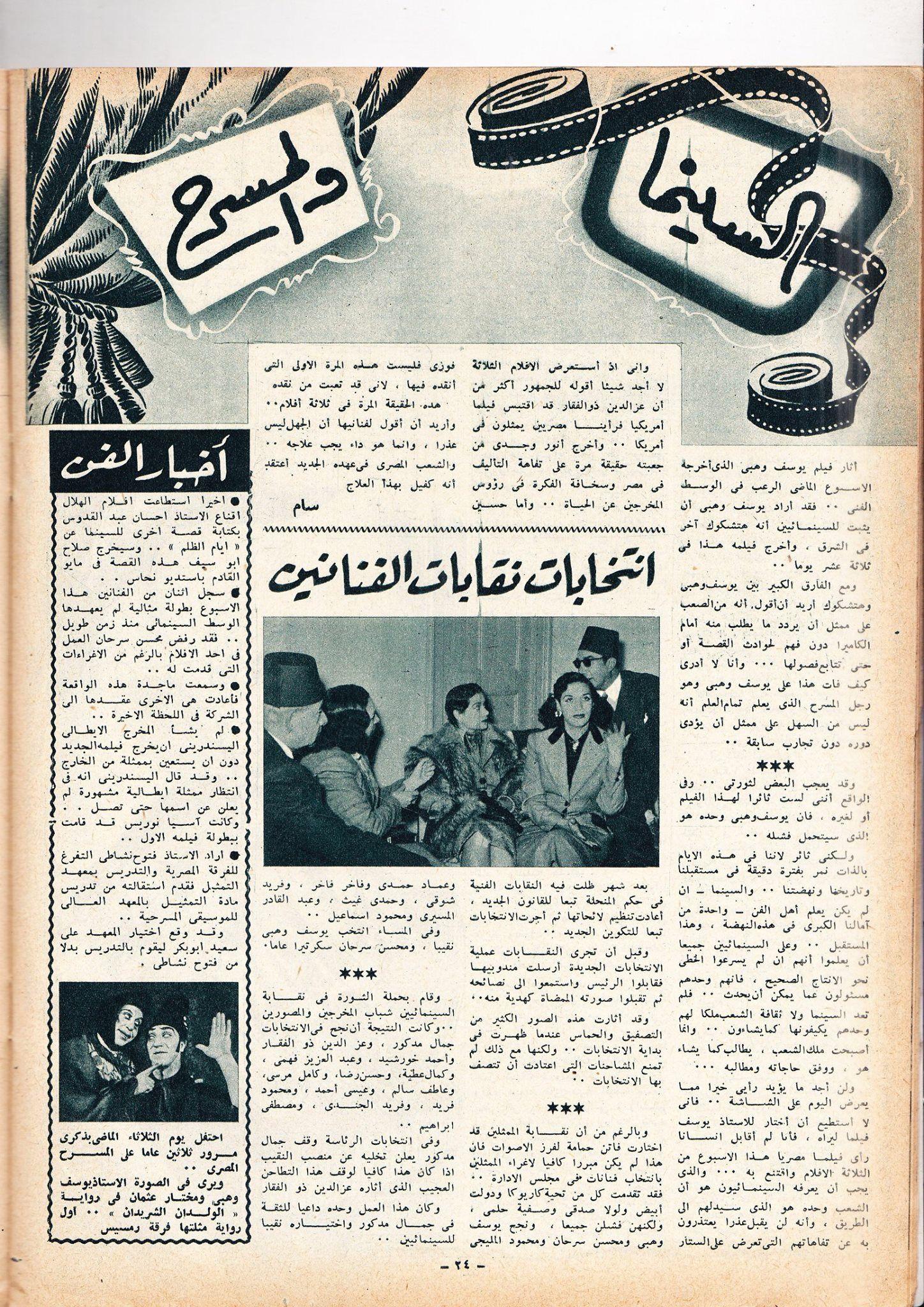 مجلة الاذاعة المصرية Egypt