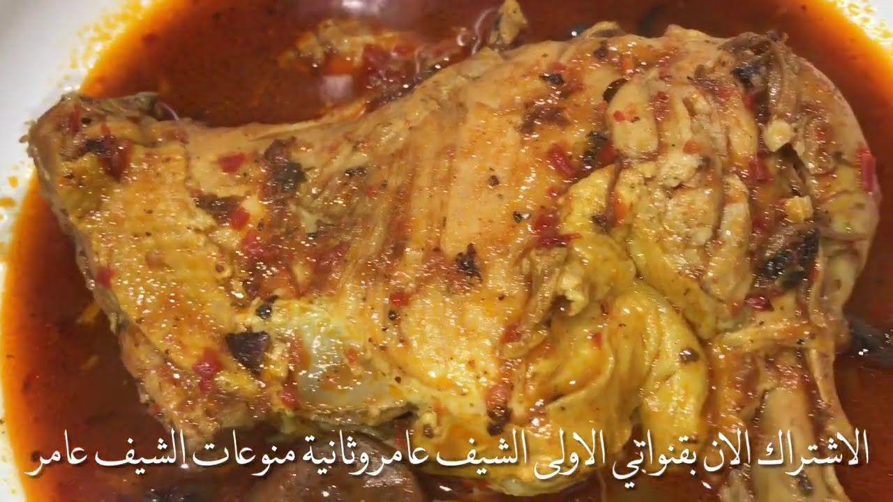 دوب فخذ الدجاج اشهى و اروع وصفة صحية سهلة وسريعة على طريقة الشيف عامر Youtube In 2021 Food Chicken Pork