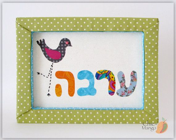 Jewish gift hebrew name personalized kids wall customized jewish gift hebrew name personalized kids wall customized embroidery for kids data negle Image collections