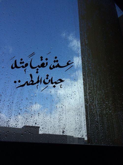 رائحة المطر رغم هدوء ليالي الشتــــــــاء الا انك تجد ضجيجا داخل قلبك أينما ذهبت عيونك لاتحكي سوى الحزن تجلس Rain Quotes Cool Words Photo Quotes