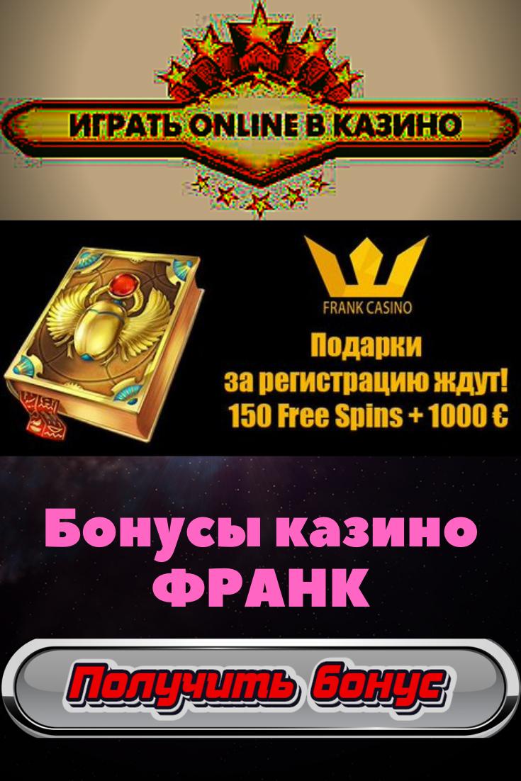 бонус казино регистрацию за онлайн играть получить