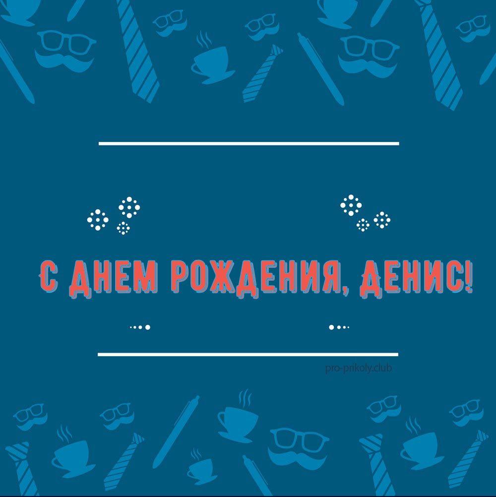 Kartinki S Dnem Rozhdeniya Denis 46 Foto Yumor Kartinki I