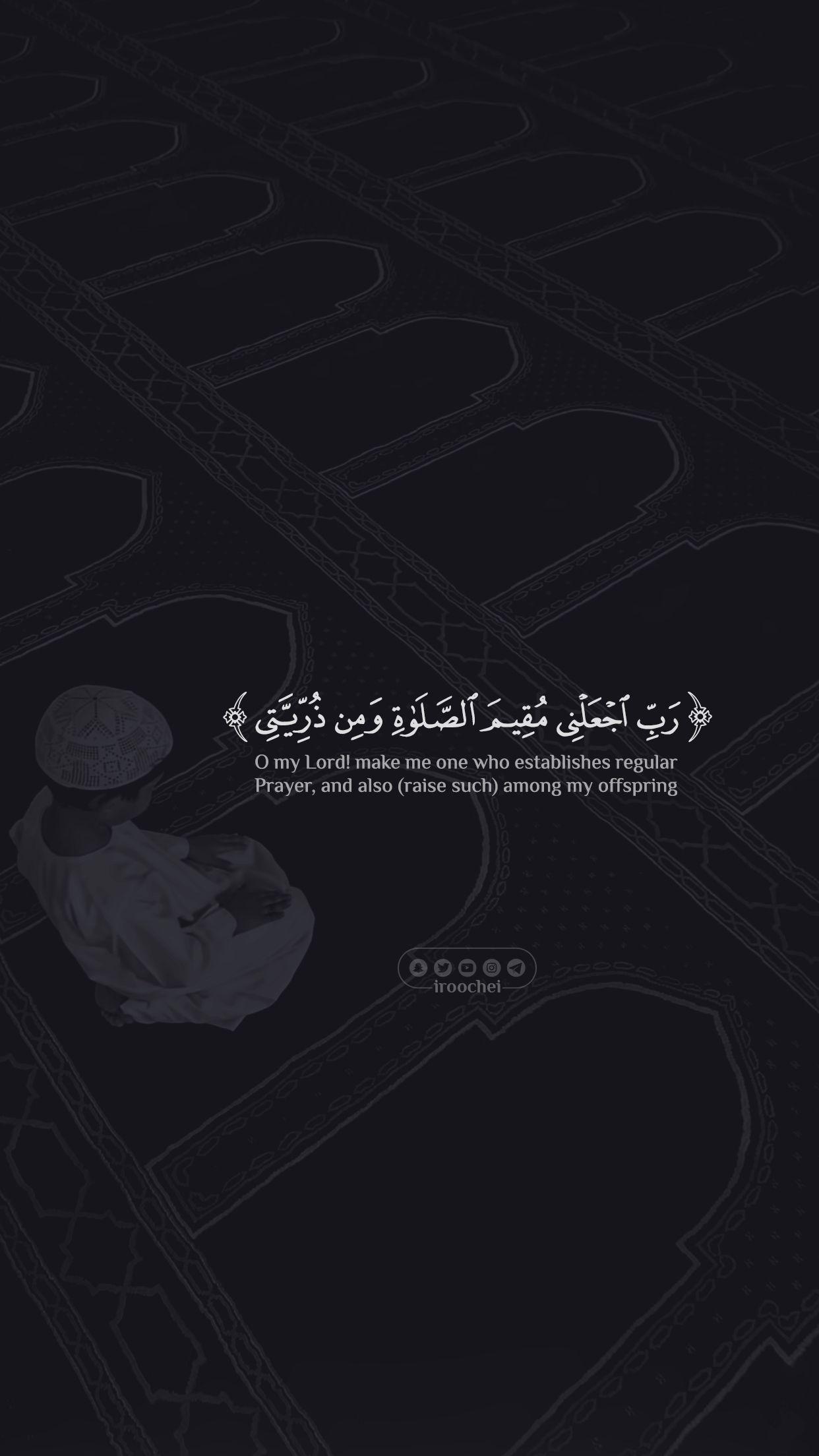 رب اجعلني مقيم الصلاة ومن ذريتي Quran Quotes Quran Quotes Love Quran Quotes Inspirational