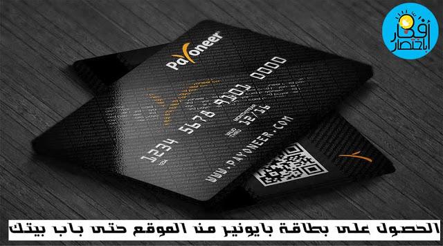 شرح كيفية تتبع بطاقة بايونير