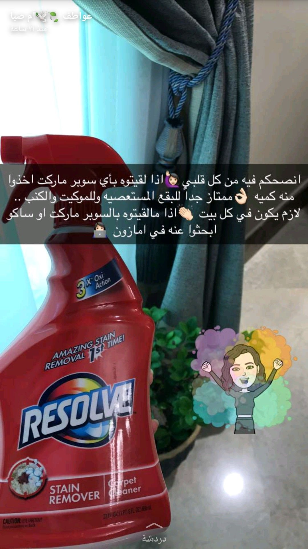 Pin By Weaam وئام On سوبرماركت House Cleaning Checklist House Cleaning Tips Diy Home Cleaning