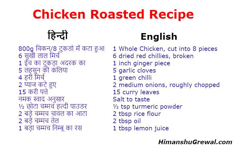 Chicken roasted recipe in hindi and english food recipe pinterest chicken roasted recipe in hindi and english forumfinder Choice Image