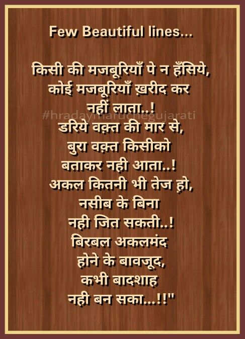 True Fact Of Life Quotes In Hindi: Hindi Quotes Images, Hindi