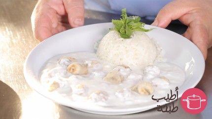 شيش برك باللبن Recipe Recipes Arabic Food Middle Eastern Dishes
