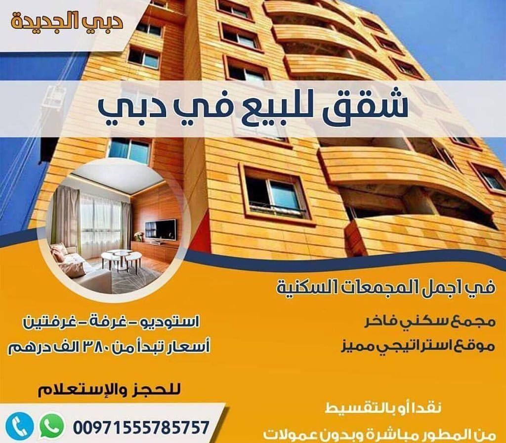 اسعار الشقق في دبي