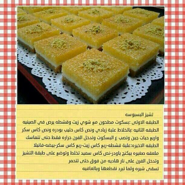 Pin By Sam On تسلم الأيادي Ramadan Desserts Arabic Dessert Yummy Cakes