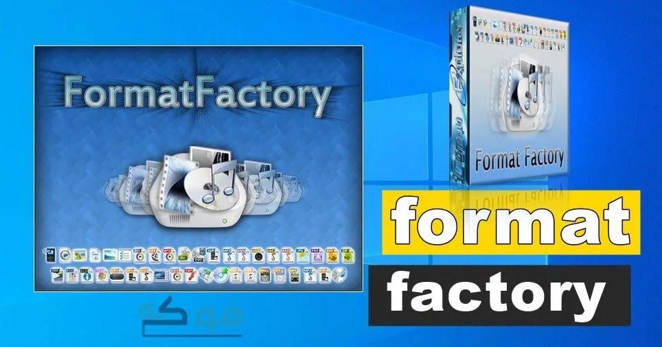 تحميل برنامج Format Factory من ميديا فاير تحويل الصيغ مجانا 2020 Factory Format