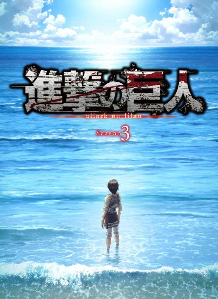 Attack on Titan Season 3 Part 2 Anime Visual | attack on