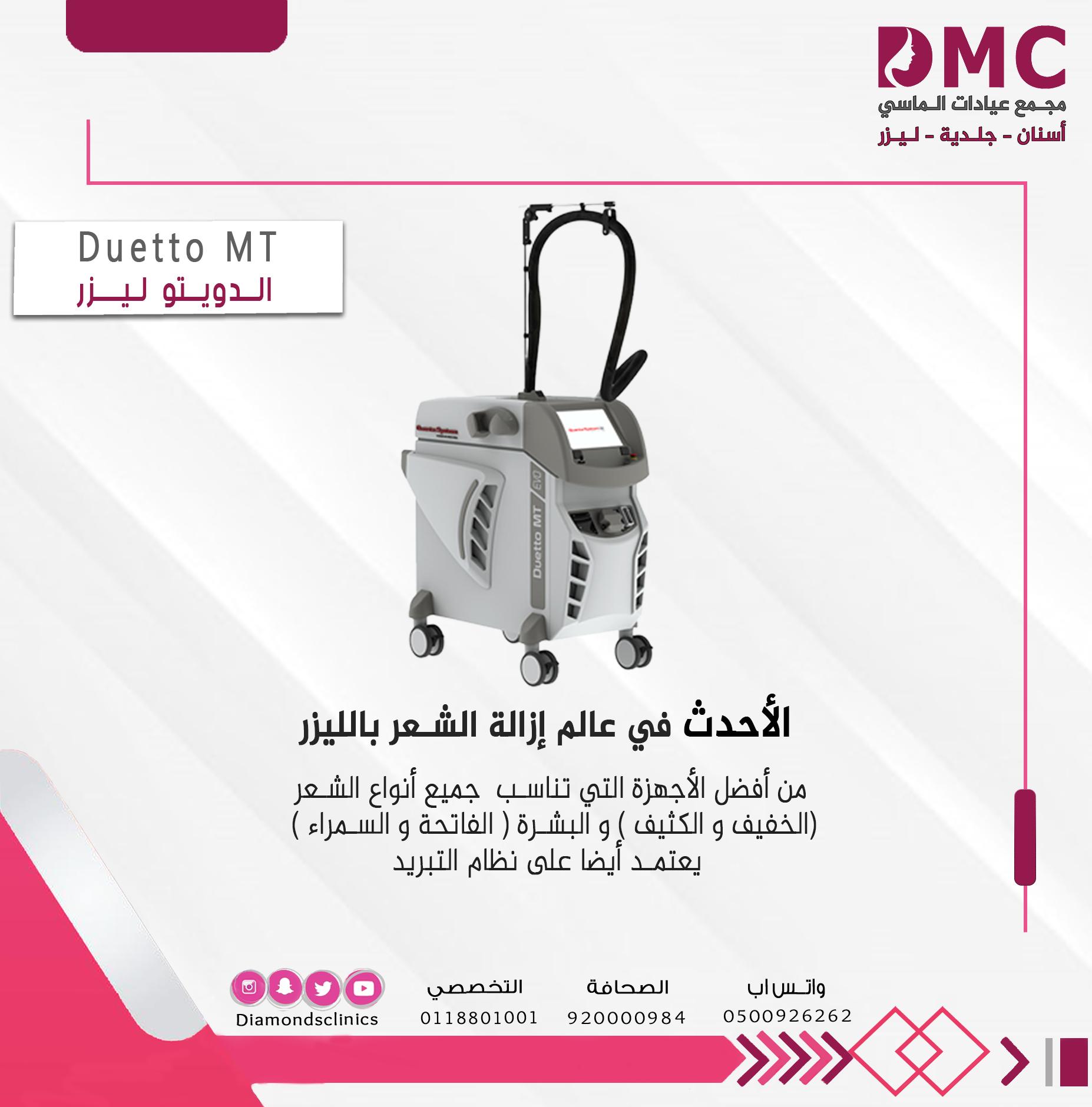 جهاز الدويتو ليزر Duetto من احدث التقنيات لازالة الشعر الطريقة الأسرع للتخلص من الشعر الزائد Vacuum Cleaner Home Appliances Vacuums