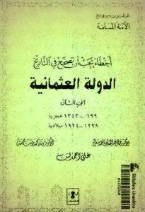 أخطاء يجب أن تصحح في التاريخ الدولة العثمانية الجزء الثانى Pdf مكتبة لسان العرب Books Books Free Download Pdf Islam