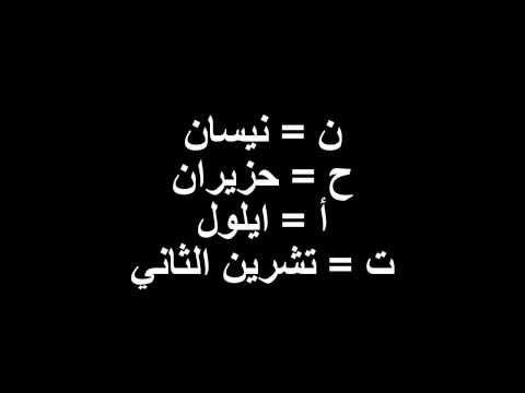 كيف تحفظ عدد ايام اشهر السنة الميلادية Youtube Arabic Words Words Arabic