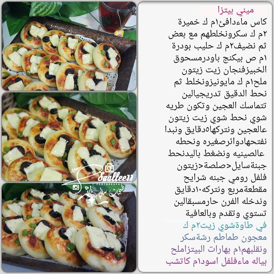 طبخاتي تصويري سالي On Instagram ميني بيتزا لذيذه وهشه والعجينه رووعه جربوها عجينه المايونيز خفيفه Arabian Food Lebanese Recipes Cooking