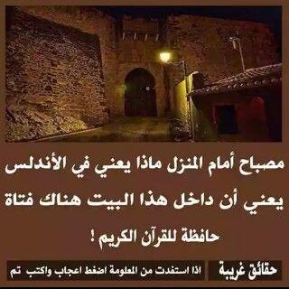 حافظة القرآن الكريم Arabic Poetry Did You Know Wisdom