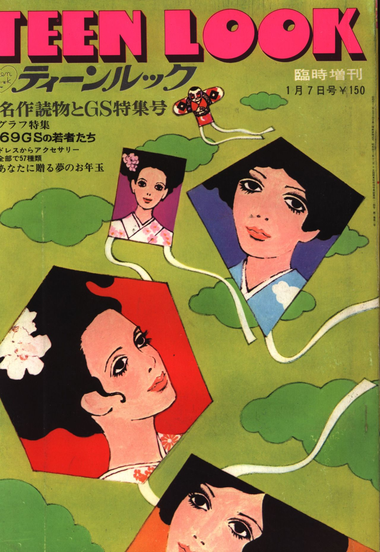 Teen japan covers