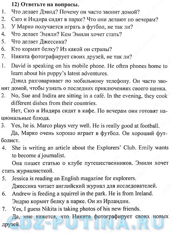 Очая тетрадь по обществоведению 9 класс п.м гламбоцкий в.н ги