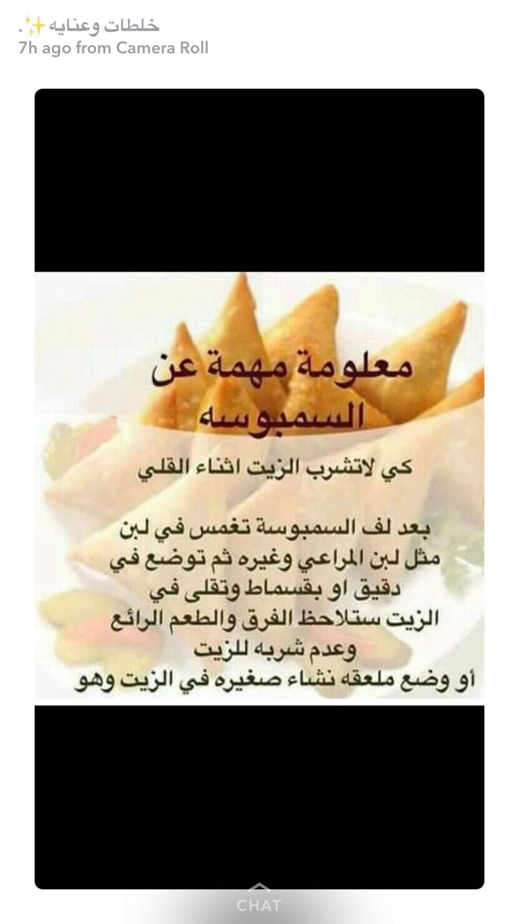 Pin By Rasha Ali Omer On Fod Arabic Cooking Advice Arabic Food Samosa