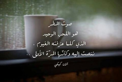 صو ت المطر آلان كيكي Rain Words Photo Quotes Rain Quotes