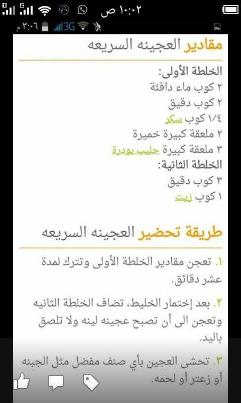 العجينه السريعه Arabic Food Cooking Recipes Cooking