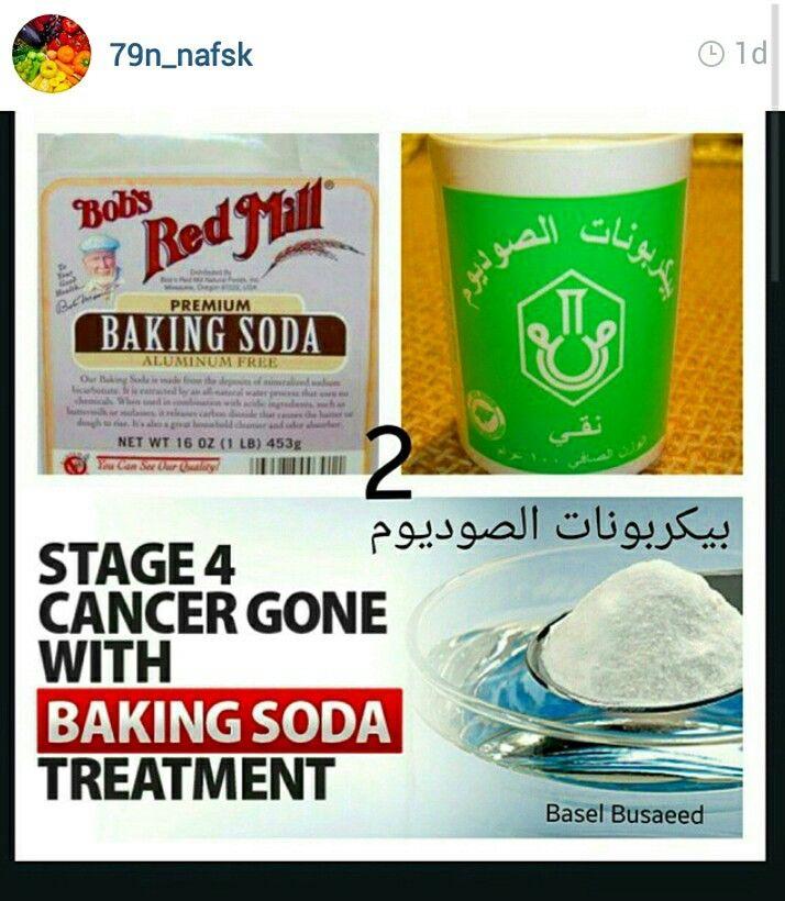 تحارب الأمراض وجود عدد كبير جدا من الأحماض في الجسم يمكن أن يؤدي إلى مشاكل محتملة مثل التهاب المفاصل وأشكا Baking Soda Treatments Cancer Health And Beauty