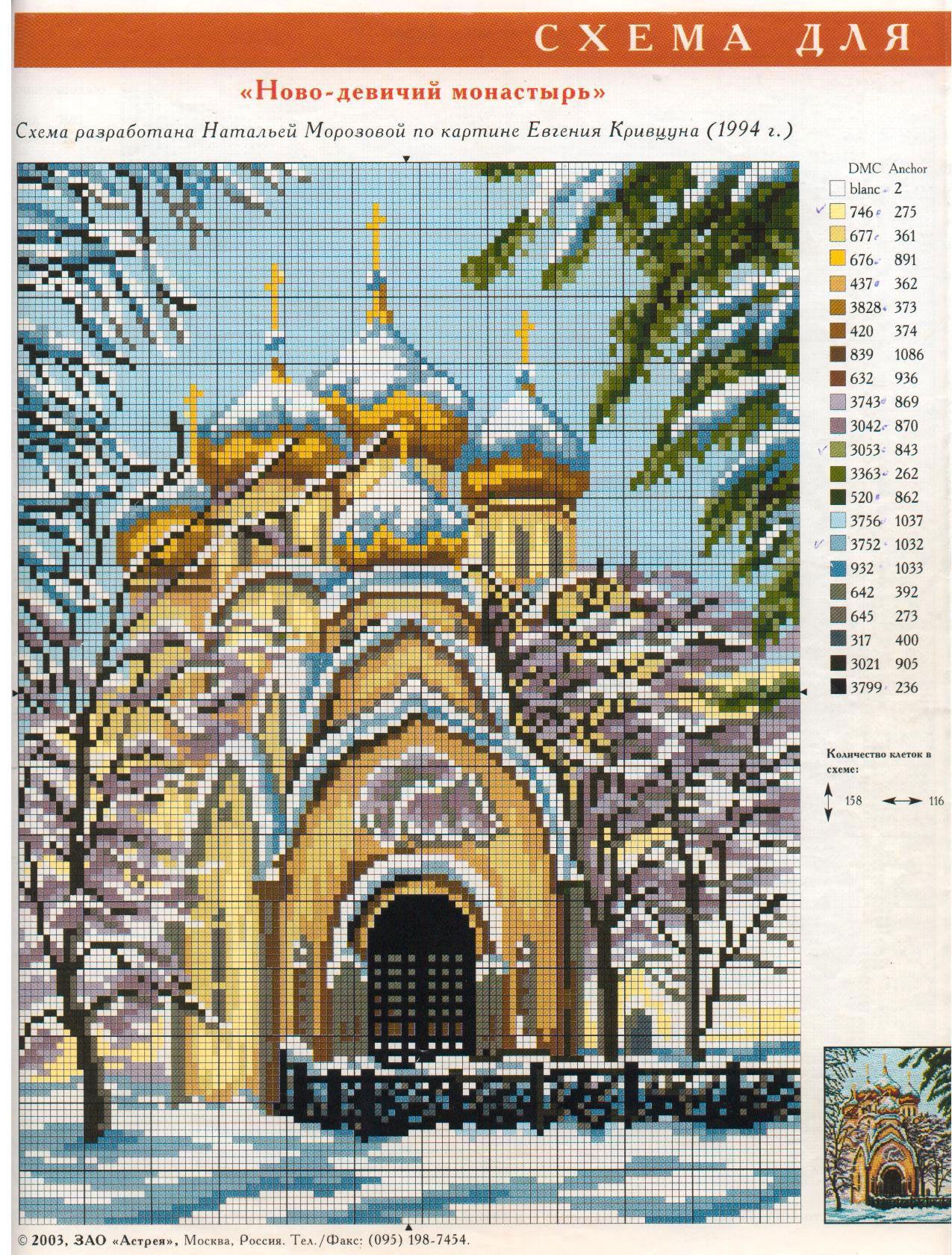 храм церковь своими руками схема