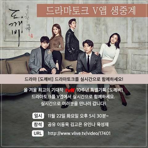 """아르제니아ㆍKim Go Eun on Twitter: """"[INFO] 'Goblin' Drama Talk is scheduled on Nov 22 at 5:30PM KST. Link: https://t.co/91fY7Labh8   #kimgoeun #김고은 #goblin #도깨비 https://t.co/0yWqp2T2ps"""""""