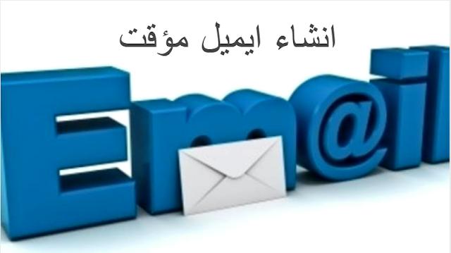 كيفية إنشاء عنوان بريد الكتروني ايميل مؤقت Novelty Blog Posts Molding