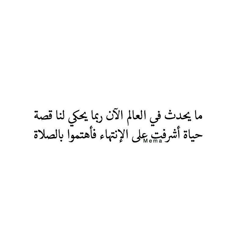 Quotesmema Words Quotes English Quotes Arabic Quotes